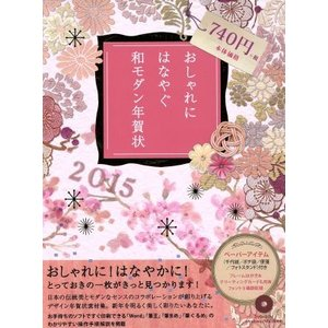 おしゃれにはなやぐ和モダン年賀状 Win/Mac両対応(2015)/技術評論社編集部(その他)