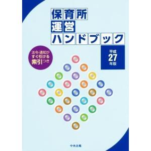 保育所運営ハンドブック(平成27年版)/中央法規出版編集部(編者) bookoffonline