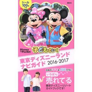 子どもといく東京ディズニーランドナビガイド(2016−2017) Disney in Pocket/...