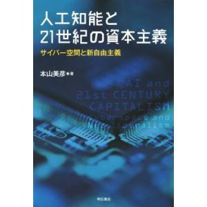 人工知能と21世紀の資本主義 サイバー空間と新自由主義/本山美彦(著者)
