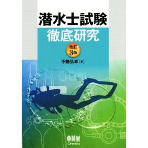 潜水士試験 徹底研究 改訂3版/不動弘幸(著者)