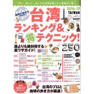 台湾 ランキング&マル得テクニック!(2016−17) 地球の歩き方MOOK/ダイヤモンド・ビッグ社(その他)|bookoffonline
