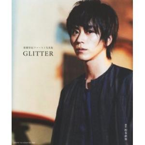 廣瀬智紀ファースト写真集 GLITTER/廣瀬智紀(その他)