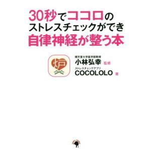 30秒でココロのストレスチェックができ自律神経が整う本/COCOLOLO(著者),小林弘幸(その他)