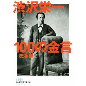 渋沢栄一 100の金言 日経ビジネス人文庫/渋澤健(著者)