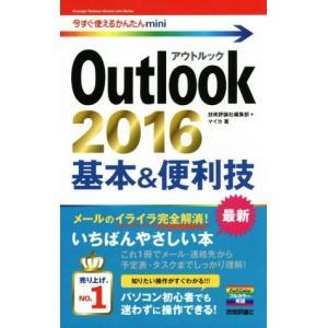 Outlook2016 基本&便利技 今すぐ使えるかんたんmini/技術評論社編集部(著者),マイカ(著者)|bookoffonline