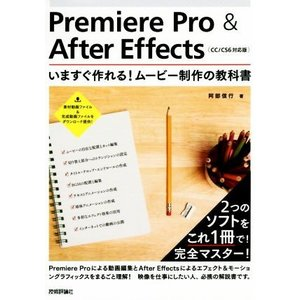 Premiere Pro & After Effects CC/CS6対応版 いますぐ作れる!ムービ...