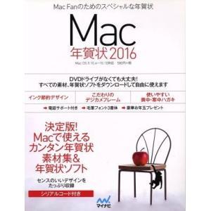Mac年賀状 Mac OS X10.4〜10.10対応 Mac Fanのためのスペシャルな年賀状/M...