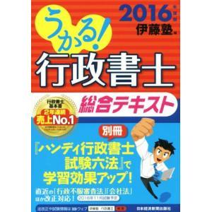 うかる!行政書士総合テキスト(2016)/伊藤塾(編者)