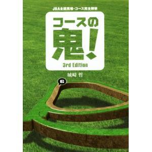 コースの鬼! JRA全競馬場・コース完全解析 3rd Edition 競馬王馬券攻略本シリーズ/城崎哲(著者)|bookoffonline