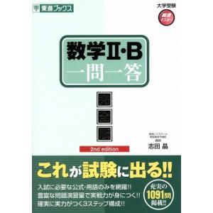 数学II・B 一問一答 完全版 2nd edition 東進ブックス 大学受験高速マスターシリーズ/...