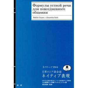 日常ロシア語会話ネイティブ表現/大山麻稀子の商品画像|ナビ