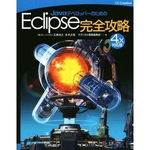 JavaデベロッパーのためのEclipse完全...の関連商品1