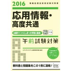 応用情報・高度共通 午前試験対策(2016) 情報処理技術者試験対策書/アイテックIT人材教育研究部...