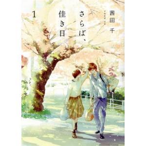さらば、佳き日(1) it C/茜田千(著者)|bookoffonline