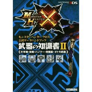 ニンテンドー3DS モンスターハンタークロス 公式データハンドブック 武器の知識書(II) 片手剣・...