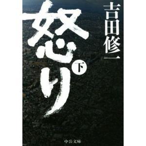 怒り(下) 中公文庫/吉田修一(著者)の関連商品2