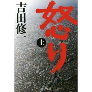 怒り(上) 中公文庫/吉田修一(著者)