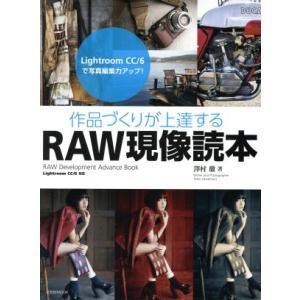作品づくりが上達するRAW現像読本 Lightroom CC/6対応 Lightroom CC/6で...