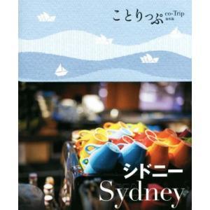 シドニー ことりっぷ海外版/昭文社(その他)|bookoffonline