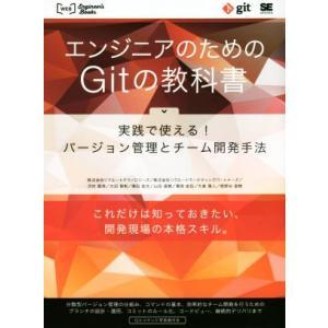 エンジニアのためのGitの教科書 実践で使える!バージョン管理とチーム開発手法 WEB Engine...