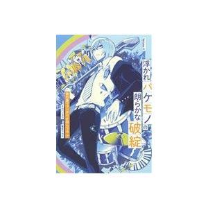 浮かれバケモノの朗らかな破綻 (Volume4) ガンガンC ONLINE/竜宮ツカサ (著者) タカハシヨウ (その他)の商品画像|ナビ
