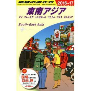 東南アジア(2016〜17) タイ/マレーシア/シンガポール/ベトナム/ラオス/カンボジア 地球の歩き方/地球の歩き方編集室(編者)|bookoffonline