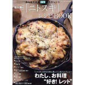塩山舞「ニトスキ」レシピBOOK みんな大好きニトリのスキレ...