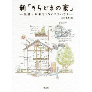 新「そらどまの家」 伝統と未来をつなぐエコハウス/丸谷博男(著者)