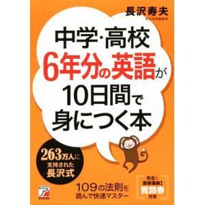 中学・高校6年分の英語が10日間で身につく本/長沢寿夫(著者)