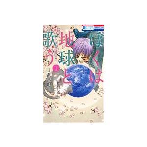 ぼくは地球と歌う(1) ぼく地球 次世代編II 花とゆめC/日渡早紀(著者)|bookoffonline