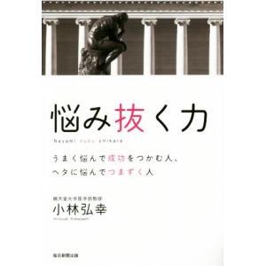 悩み抜く力 うまく悩んで成功をつかむ人、ヘタに悩んでつまずく人/小林弘幸(著者)|bookoffonline