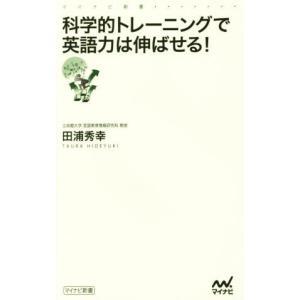 科学的トレーニングで英語力は伸ばせる! マイナビ新書/田浦秀幸(著者) bookoffonline