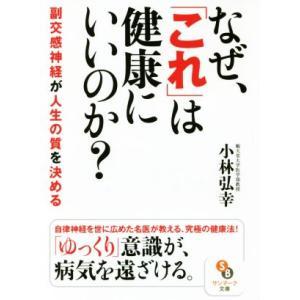 なぜ、「これ」は健康にいいのか? サンマーク文庫/小林弘幸(著者)|bookoffonline