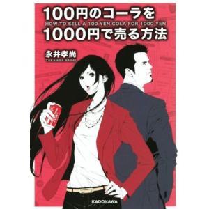 100円のコーラを1000円で売る方法 中経の文庫/永井孝尚(著者)