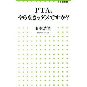 PTA、やらなきゃダメですか? 小学館新書/山本浩資(著者)