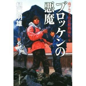 ブロッケンの悪魔 南アルプス山岳救助隊K−9/樋口明雄(著者)|bookoffonline