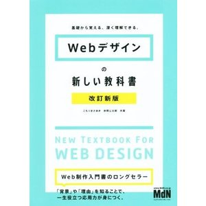 Webデザインの新しい教科書 改訂新版 基礎から覚える、深く理解できる。/こもりまさあき(著者),赤間公太郎(著者)