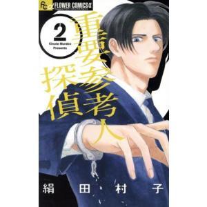 重要参考人探偵(2) フラワーCアルファ フラワーズ/絹田村子(著者)|bookoffonline