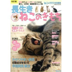長生きねこのきもち 改訂版 愛猫がずっと元気で幸せにいられる暮らし・お世話・健康管理のヒント集 ベネ...