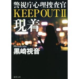 現着  警視庁心理捜査官 KEEP OUT II 徳間文庫/黒崎視音(著者)|bookoffonline