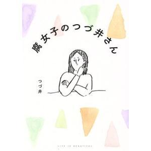 腐女子のつづ井さん コミックエッセイ/つづ井(著者)