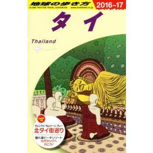 タイ(2016〜17) 地球の歩き方/地球の歩き方編集室(編者)