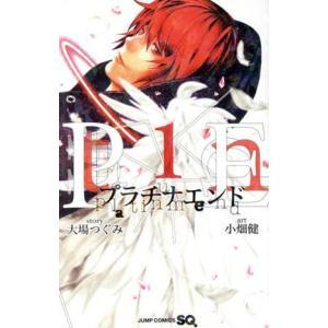 プラチナエンド(1) ジャンプC/小畑健(著者),大場つぐみ(その他)