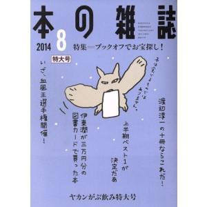 本の雑誌(2014‐8) 特集 ブックオフでお宝探し!/本の雑誌編集部(編者)|bookoffonline