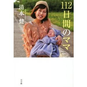 112日間のママ/清水健(著者)