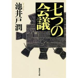 七つの会議 集英社文庫/池井戸潤(著者)|bookoffonline