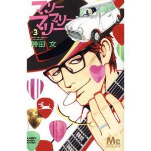 マリーマリーマリー(#3) マーガレットC/勝田文(著者)|bookoffonline