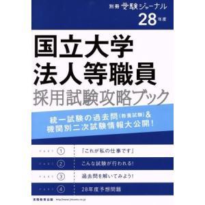 国立大学法人等職員採用試験攻略ブック(28年度) 別冊受験ジャーナル/受験ジャーナル編集部(編者)