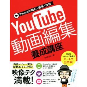 iPhoneで撮影・編集・投稿 YouTube動画編集養成講座/SHIN−YU(著者)